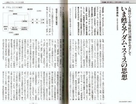 090420堂目卓生「いま蘇るアダム・スミスの思想」.jpg