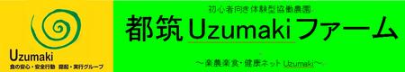 Uzumakiファームロゴ.jpg