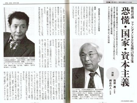090420中央公論「恐慌・国家・資本主義」柄谷行人、西部邁.jpg