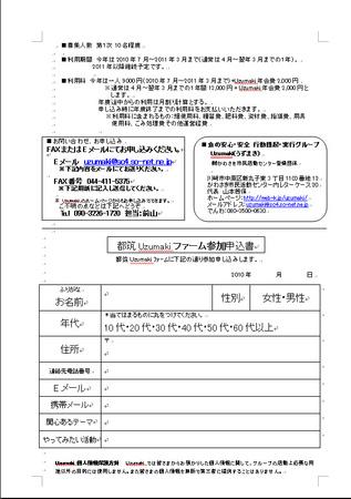 Uzumakiファームパンフうら.jpg
